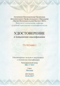 Лицензии